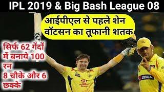 IPL 2019: BBL08 में चमके Shane Watson, सिर्फ 62 गेंदों में लगाया शतक | CSK | Sports Tak