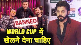 Sreesanth Wants Hardik Pandya & KL Rahul To Play For World Cup 2019   Koffee With Karan Controversy