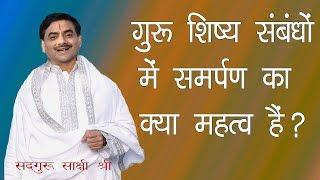 गुरू शिष्य संबंधों में समर्पण का क्या महत्व हैं ? Guru Shishye Sambhandh #Sadguru Sakshi Shree