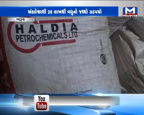 Bharuch: Police caught a truck carrying liquor
