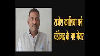 BJP's Rajesh Kalia elected Chandigarh Mayor  || Ramesh Kummar Report TV24