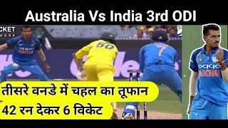 India vs Australia 3rd ODI- Yuzvendra Chahal takes 6 wickets in third ODI | Sports Tak
