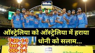 India ने Australia को तीसरे वनडे में 7 विकेट से हराकर रचा इतिहास, Dhoni की फिफ्टी | Sports Tak