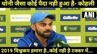 Virat Kohli praises MS Dhoni and applaud performance of teammates and support staff | Sports Tak