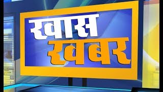 DPK NEWS - खबर राजस्थान || आज की ताजा खबरे || 18.01 .2019