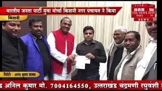 [ Mainpuri ] बीजेपी युवा मोर्चा की नगर पंचायत किशनी में प्रथम बैठक हुई संपन्न  / THE NEWS INDIA