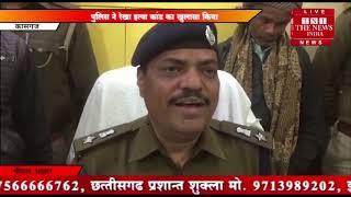 [ Kasganj ] कासगंज में जमीनी विवाद में हुई मौत, पुलिस ने किया खुलासा  / THE NEWS INDIA