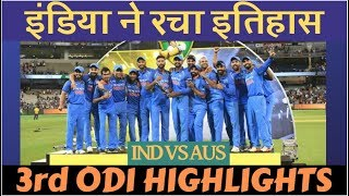 India beat Australia 3rd ODI HIGHLIGHTS, MS Dhoni hero in historic win at MCG