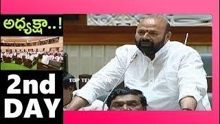2nd Day Telangana Assembly MLA Muthireddy Yadagiri Reddy Speech About Speaker Pocharam Srinivas