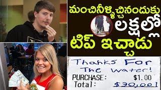 Youtube Star MrBeast Gave a Waitress A $10,000 Tip For Serving Water   Top Telugu TV