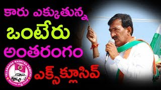 Congress Leader Vanteru Pratap Reddy To Join TRS Party | Vanteru Pratap Reddy Vs KCR | Top Telugu TV