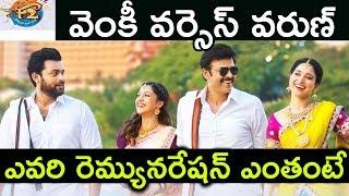 Telugu Stars Remunerations | Venkatesh Varun Tej Tamanna Mehreen Remuneration For F2 Movie