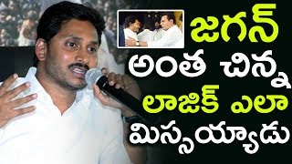 Will YS Jagan Federal Front Strategy Work Out ? | Top Telugu TV Editorial On AP Politics