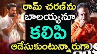 Ram Charan Balakrishna Trolling In Social Media | Balayya Vs Ram Charan | VVR Train Scene Funny