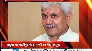 मनोज सिन्हा का ऐलान, 'लड़ूंगा तो गाजीपुर से ही लोकसभा चुनाव, नहीं तो नहीं लड़ूंगा'