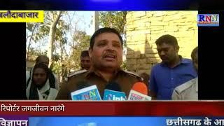 बलौदाबाजार जिले के पुलिस की सक्रियता से 30 ग्रामीणों को बंधक मुक्त कराया ।