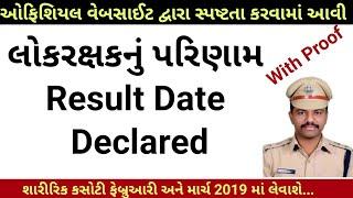 લોકરક્ષકનું પરિણામ આવતા અઠવાડિયામાં આવશે - Lokrakshak exam 2019 result date declared