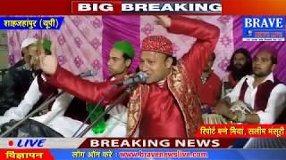 Shahjahanpur | #Katra में अब्दुल्ला शाह मियां का उर्स कुल शरीफ के साथ हुआ सम्पन्न - BRAVE NEWS LIVE