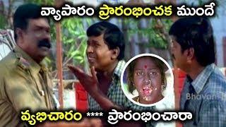 వ్యాపారం ప్రారంభించక ముందే వ్యభిచారం **** ప్రారంభించారా - Latest Telugu Movie Scenes - Vadivelu