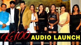 Ks 100 Movie Audio Launch - 2019 Latest Telugu Movies - Bhavani HD Movies