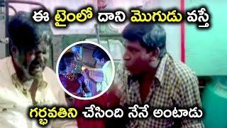 ఈ టైం లో దాని మొగుడు వస్తే గర్భవతిని చేసింది నేనే అంటాడు - Latest Telugu Movie Scenes - Vadivelu