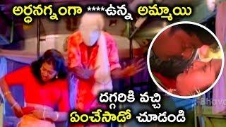 అర్ధనగ్నంగా ****ఉన్న అమ్మాయి దగ్గరికి వచ్చి ఏంచేసాడో చూడండి - Latest Telugu Movie Scenes - Vadivelu
