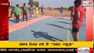 दसई फुलबावडी में नेहरू युवा केंद्र के माध्यम से खेल कूद का आयोजन हुआ
