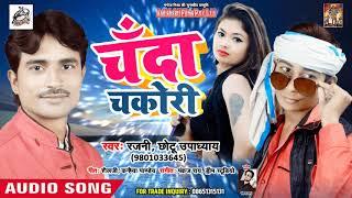 2019 का सुपरहिट भोजपुरी गाना - चँदा चकोरी  - Bhojpuri Songs   Rajni Chotu Upadhyay
