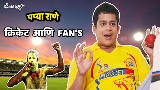 Papya Rane | Cricket and Fans | CafeMarathi