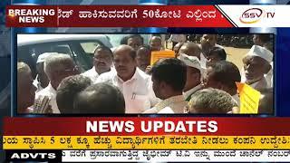 ಬಂಡಪ್ಪ ಕಾಶಂಪೂರ್ ಅವರಿಗೆ ಮೂತ್ತಿಗೆ. SSV TV NEWS 18 01 2019
