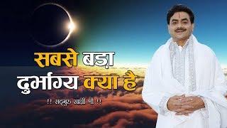 सबसे बड़ा दुर्भाग्य क्या है - Satye Ki Pyas Bahut Kathin Hai || Adhyatmik Video #SadguruSakshiShree