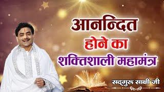 How to achieve Happiness || आनन्दित होने का शक्तिशाली महामंत्र:|| Sadgur Sakshi Shri
