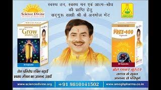 ध्यान एवं  आयुर्वेद // Meditation and Aayurveda // Sadguru Sakshi Shree