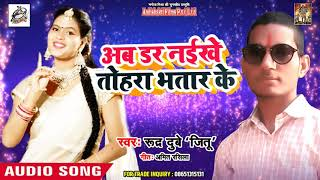 Ab Dar Naikhe Tohra Bhatar Ke - Rudra Dubey Jitu - Full Audio - Bhojpuri Song New