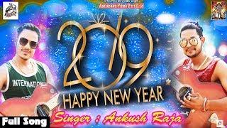 Ankush Raja का New Year धमाका - जानू हैप्पी न्यू ईयर Jaanu Happy New Year - New Year Special Songs