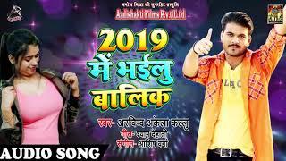 Arvind Akela Kallu का New Year धमाका - 2019 में भईलू बालिक - 2019 Me Bhailu Balik - Bhojpuri Song