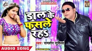 डाल के फसले रहs Daal Ke Fasle Raha - Samsher Surila - Audio Song - Hit Bhojpuri Song 2018