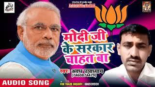 मोदी जी के सर्कार चाहत बा - Awadh Upadhaya - Bajpa Song - latest hit Song 2018