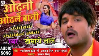 ललकी ओढनिया - Lalki Odhaniya - Khesari Lal Yadav - Dj Song - Bhojpuri Songs 2018