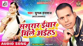 Yugal Hansraj का धमाकेदार लोकगीत - Sasurar Iyar Mile Aiha - Full Audio - Superhit Bhojpuri Song New