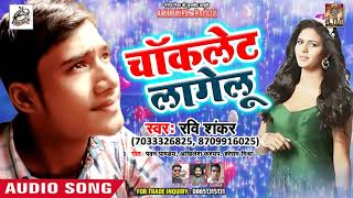 चॉकलेट लागेलू Chocolate Lagelu - Ravi Shankar - Full Audio - New Bhojpuri Song 2018