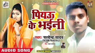 पियऊ के भईनी - Piyaoo Ke Bhaini - Satyendra Yadav - Hit Song - New Bhojpuri Song 2018