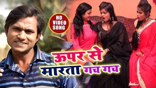 Ram Sudhar का जबरदस्त #Video -  Upar Se Marataa Gach Gach - Superhit Bhojpuri  #Song 2018