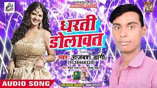 Bhojpuri Dj Song 2019 - Dharti Dolawat - Rajbash Dangi - Dj Song - Hit Song  video - id 371b979d7d31ca - Veblr Mobile