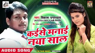 कइसे मनाई नया साल - Vikash Singh_Sakshi Singh - New Year Special Songs