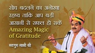सोच बदलने का अनोखा रहष्य ताकि आप बड़ी आसानी से सफल हो सकें Amazing Magic of Gratitude
