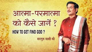 आत्मा और परमात्मा को कैसे जानें  the easiest way ever to find the God