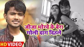 Raju Raj Hit Video Song 2019 Jija Bhorwe Ke Bera Goli Dag Goila Ho Hit Bhopuri 2019