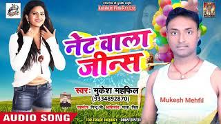 आ गया 2019 में मुकेश महफ़िल का नया वीडियो Net Wala Jinsh Hit 2019