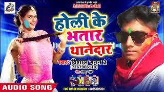 Vishal Gagan 2 का सबसे हिट गाना Holi Ke Bhatar Thanedar - Bhojpuri Hit Song 2019